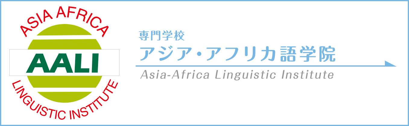 アジア・アフリカ語学院