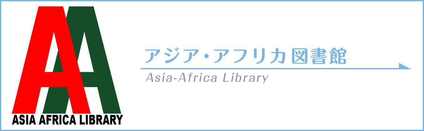 アジア・アフリカ図書館